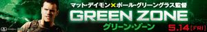 Greenzonesaghir